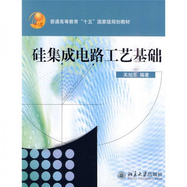 """普通高教""""十五""""国家级规划教材:硅集成电路工艺基础(修订版)"""