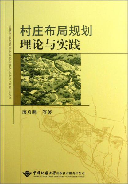 村庄布局规划理论与实践