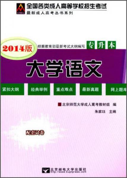 众创精品·全国各类成人高等学校招生考试·最新成人高考丛书系列:大学语文(专升本)(2014版)