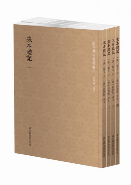 宋本礼记(套装全四册)