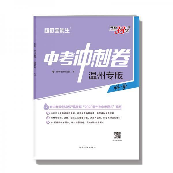 天利38套超级全能生2020中考冲刺卷温州专版--科学