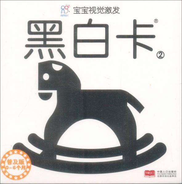 海润阳光 宝宝视觉激发:黑白卡. 2
