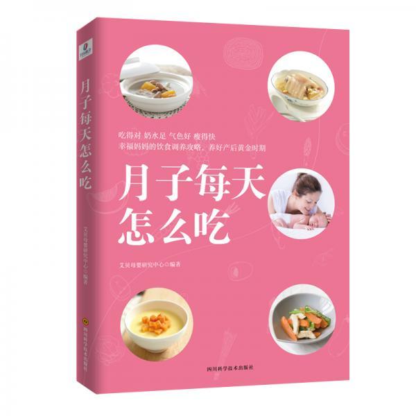 月子每天怎么吃(产后月子食谱·调理、养颜、瘦身,每日三餐饮食方案)