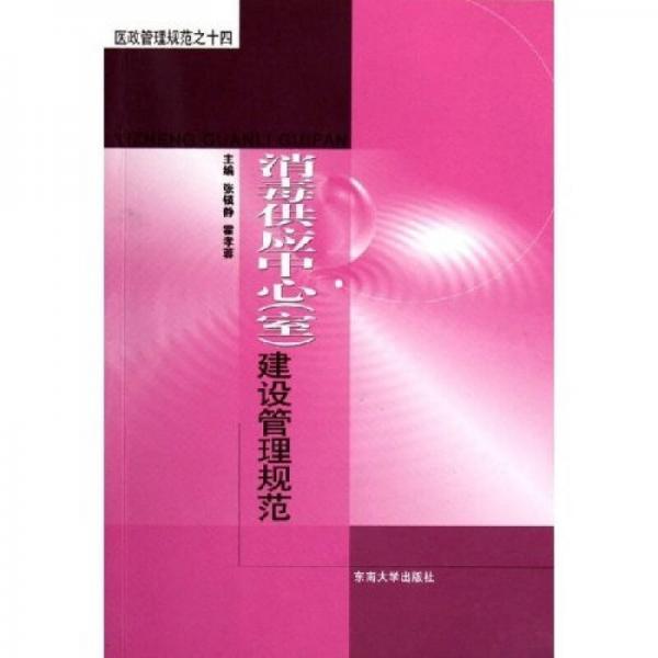 医政管理规范:消毒供应中心(室)建设管理规范