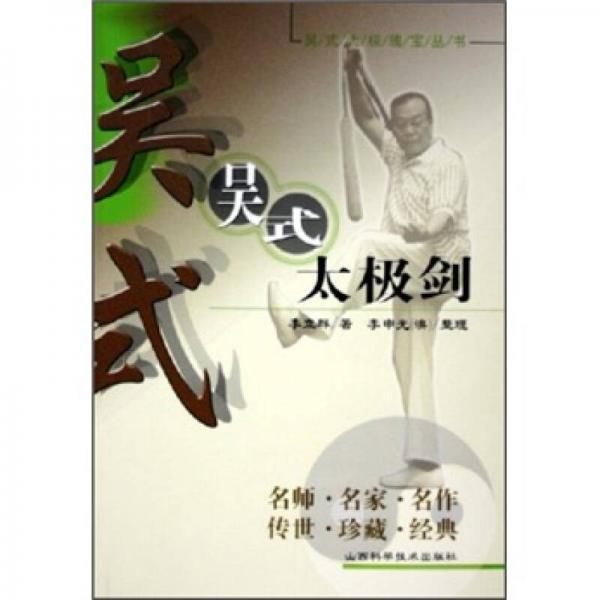 吴式太极瑰宝丛书:吴式太极剑