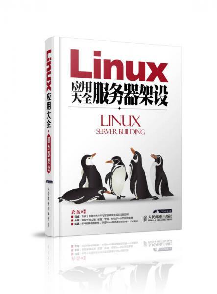 Linux应用大全服务器架设