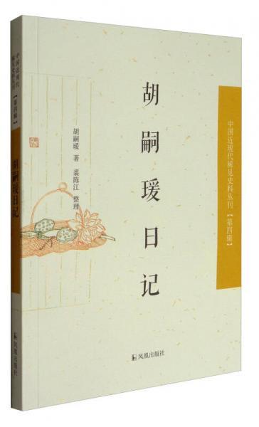 中国近现代稀见史料丛刊·第四辑:胡嗣瑗日记