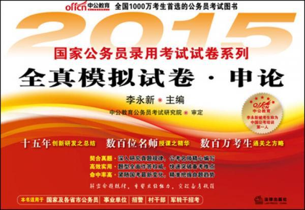中公教育 2015年国家公务员全真模拟试卷:申论