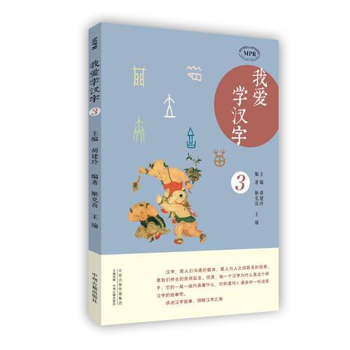 我爱学汉字(第三册)·MPR有声读物