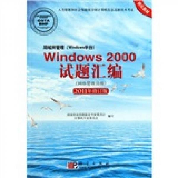 局域网管理(Windows平台)Windows 2000试题汇编(网络管理员级)(2011年修订版)