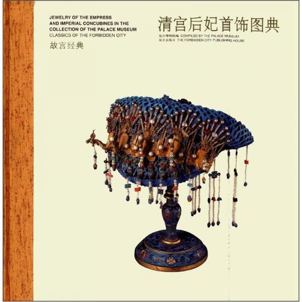 故宫经典:清宫后妃首饰图典
