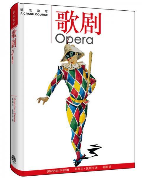 天天向上:歌剧速成读本
