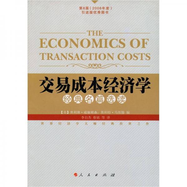 交易成本经济学