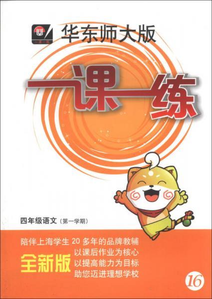 一课一练:4年级语文(第1学期)(全新版)(华东师大版)