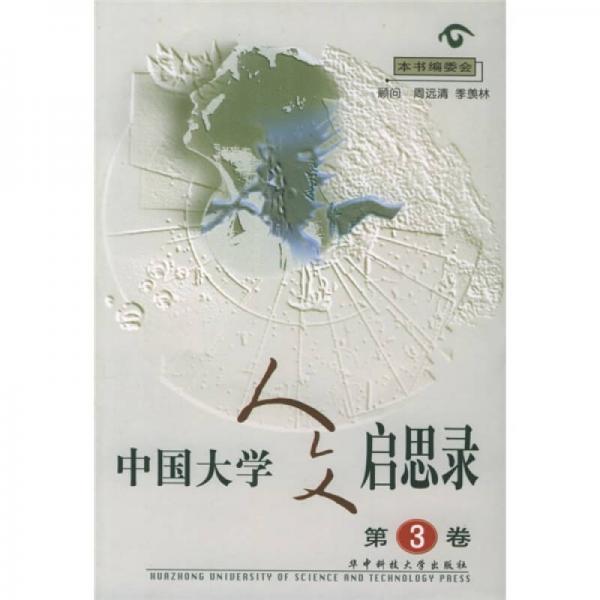中国大学人文启思录(第三卷)