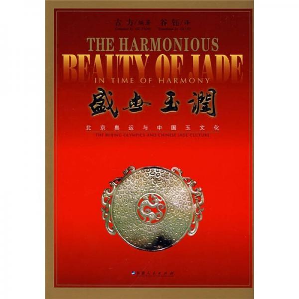 盛世玉润:北京奥运与中国玉文化