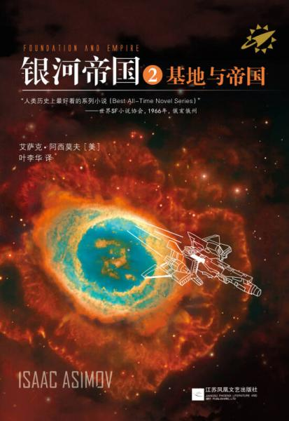 银河帝国2:基地与帝国