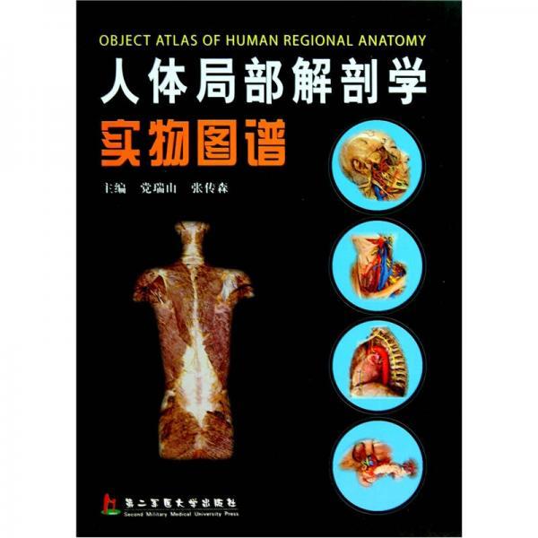 人体局部解剖学实物图谱(精)