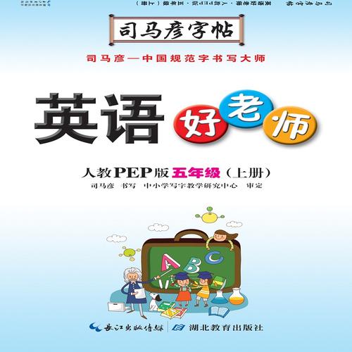 司马彦字帖·英语好老师 : 人教PEP版. 五年级. 上册(19年适用)