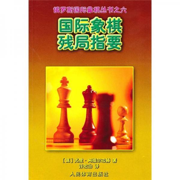 国际象棋残局指要