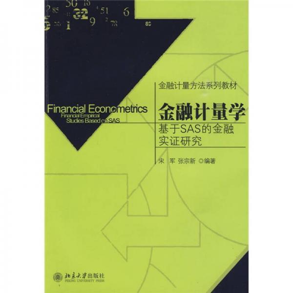 金融计量方法系列教材·金融计量学:基于SAS的金融实证研究