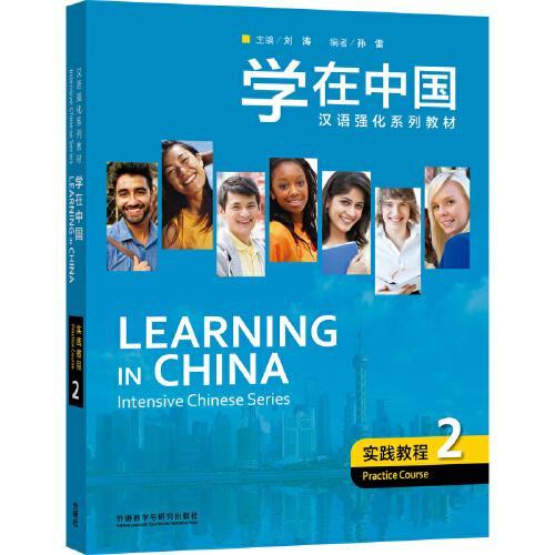 学在中国.实践教程(2)