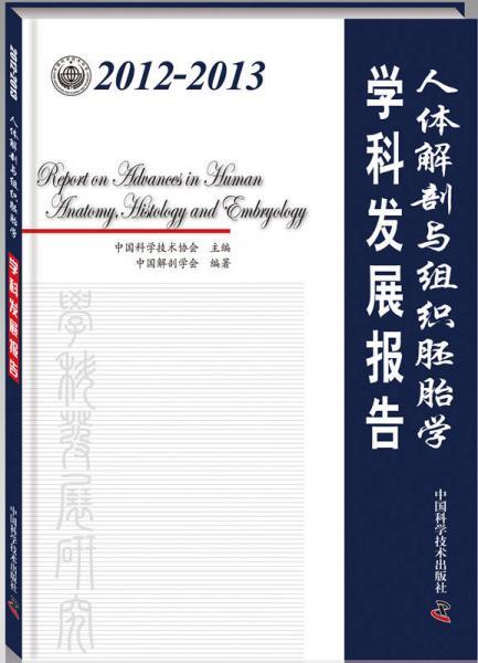 2012-2013人体解剖与组织胚胎学学科发展报告