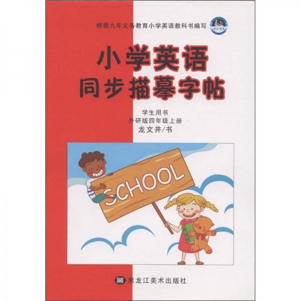小学英语同步描摹字帖:4年级(上)(学生用书)(外研版)
