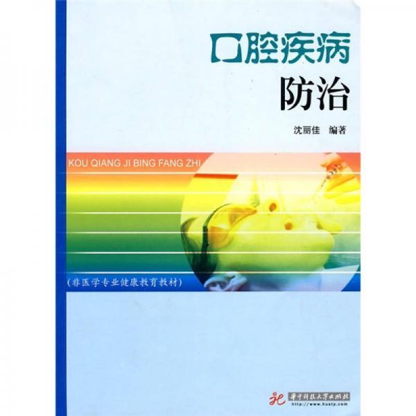 非医学专业健康教育教材:口腔疾病防治
