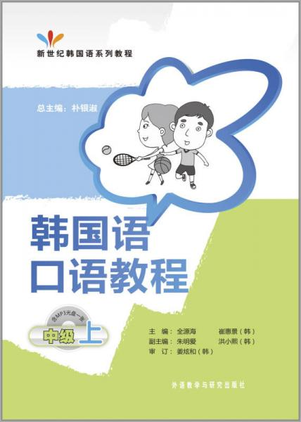 新世纪韩国语系列教程:韩国语口语教程(中级上)