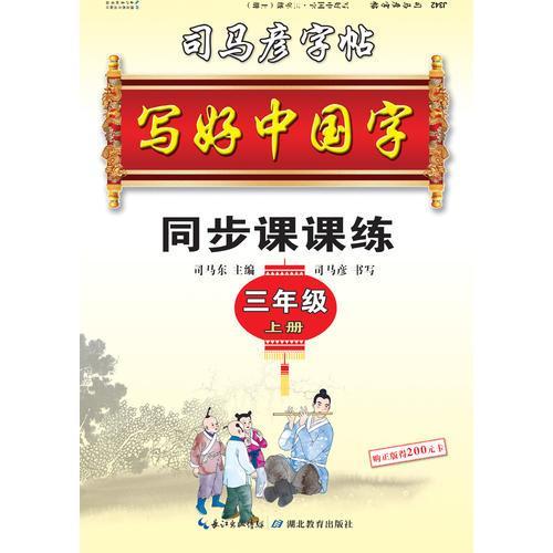 司马彦字帖   写好中国字.人教版.  三年级. 上册 (适用于19秋)