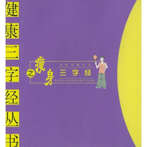 瘦身三字经——健康三字经丛书