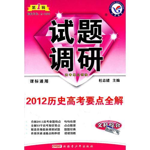 文科综合:课标通用(2011年7月印刷)第1辑/试题调研