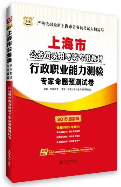华图·2015上海市公务员录用考试专用教材·行政职业能力测验专家命题预测试卷(最新版)