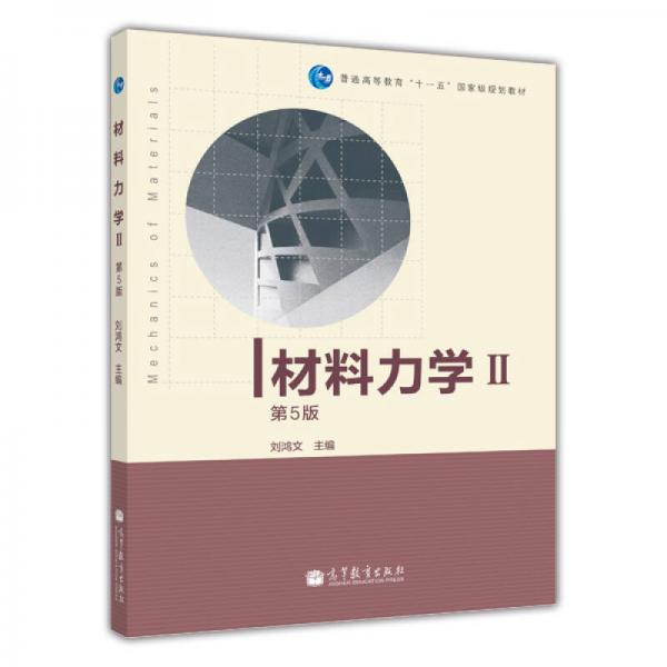 材料力学Ⅱ(第5版)
