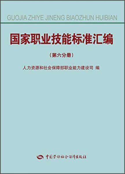 国家职业技能标准汇编(第六分册)