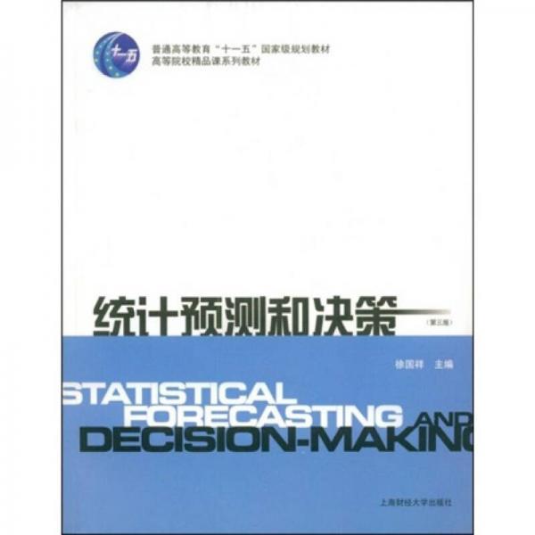 统计预测和决策(第3版)