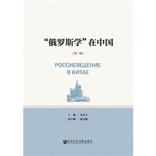 """""""俄罗斯学""""在中国(第二辑)"""