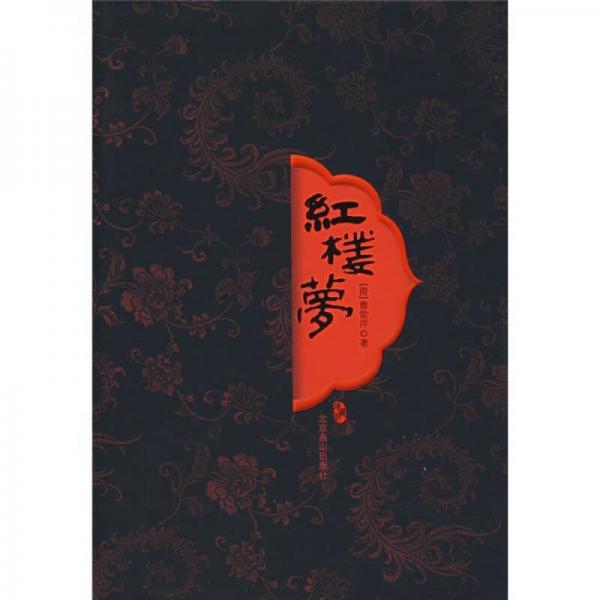 红楼梦:最新绣像版(上下)