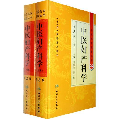 中医药学高级丛书·中医妇产科学(2版)