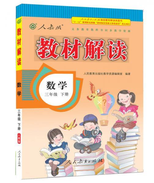 2017年春季 教材解读:小学数学三年级下册(人教版)
