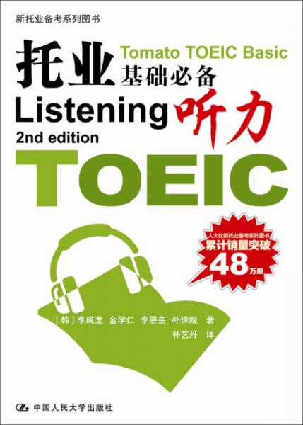 托业基础必备:听力