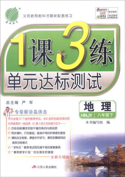 春雨 2016春 1课3练单元达标测试:地理(八年级下 HNJY 全新升级版)