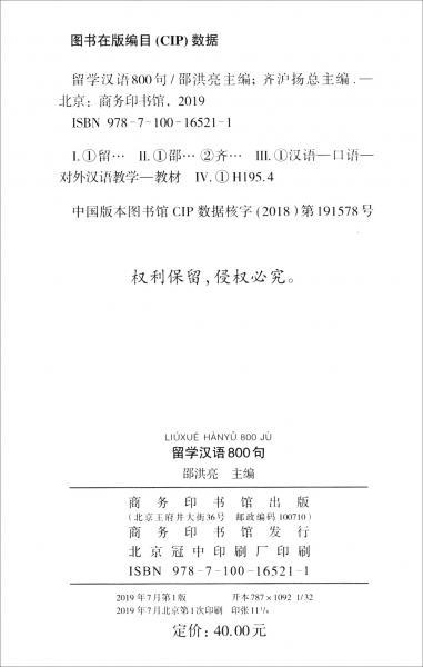 留学汉语800句(实用汉语口袋书)