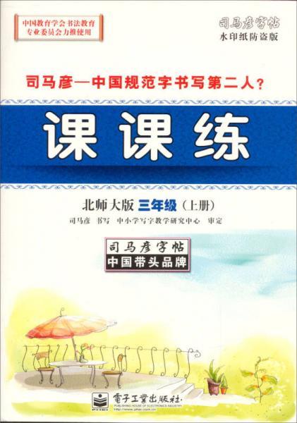 司马彦字帖 课课练(三年级上册 北师大版 水印纸防盗版)