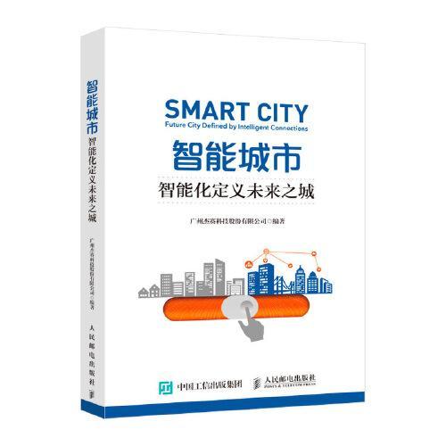 智能城市 智能化定义未来之城