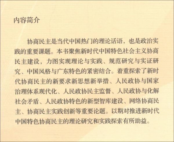 新时代中国特色社会主义协商民主研究