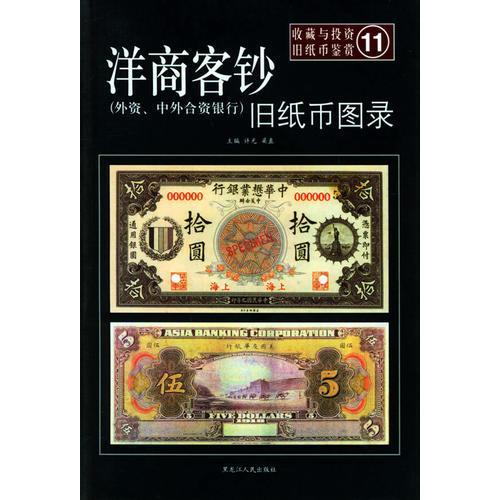 洋商客钞旧纸币图录——收藏与投资·旧纸币鉴赏11