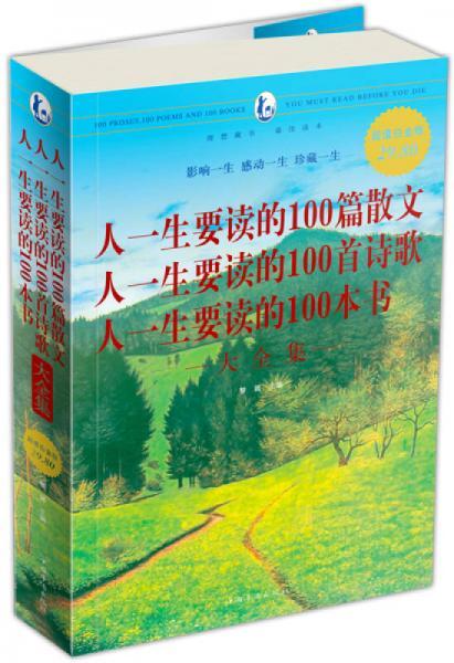 人一生要读的100篇散文·人一生要读的100首诗歌·人一生要读的100本书大全集(超值白金版)