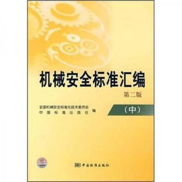 机械安全标准汇编(中)(第2版)